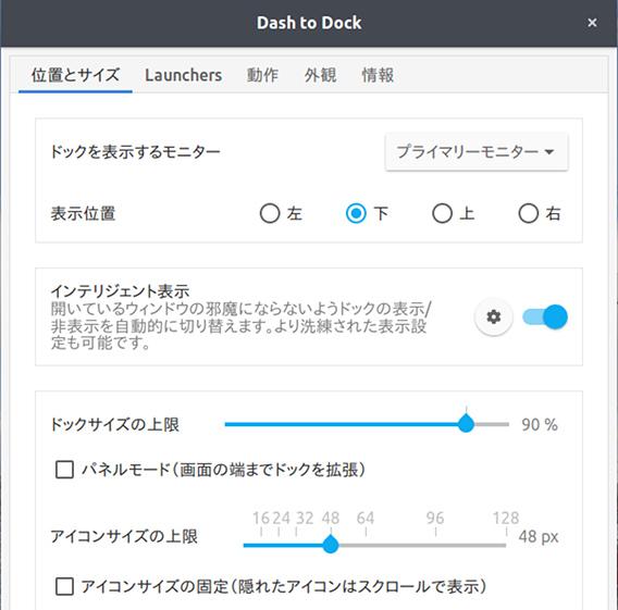 Dash to Dock Ubuntu GNOME ドック 位置とサイズ