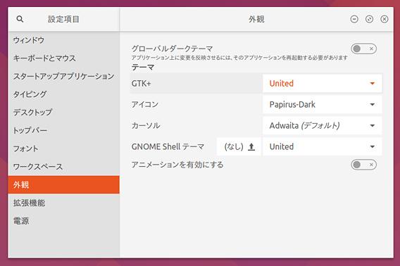 United GNOME Ubuntu テーマの適用 Tweak Tool