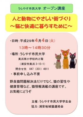 相談会20170404ポスター0001
