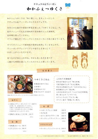 2017つゆくさ裏 -ブログ