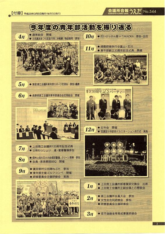 Vol.127-③
