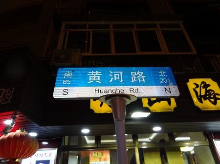 上海2016.10 (144)