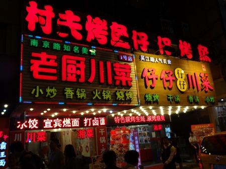 上海2016.10 (154)