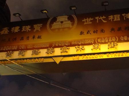 上海2016.10 (160)