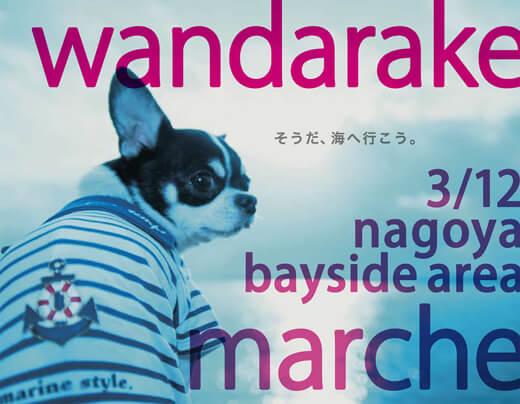 wandarakebb1.jpg