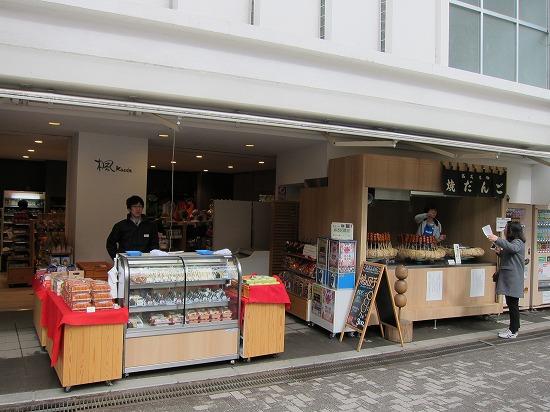 高尾山駅近く店舗