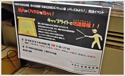 2017tokiwa_sekitan03.jpg