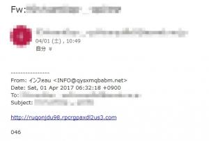 迷惑メール