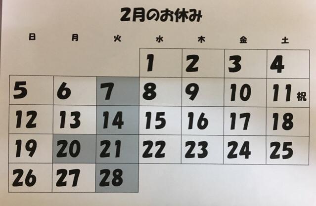 fc2blog_20170211183756d6b.jpg