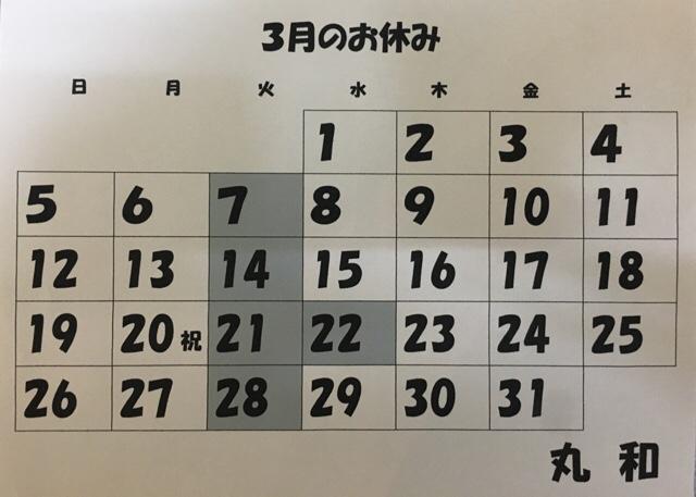 fc2blog_201703161906122be.jpg