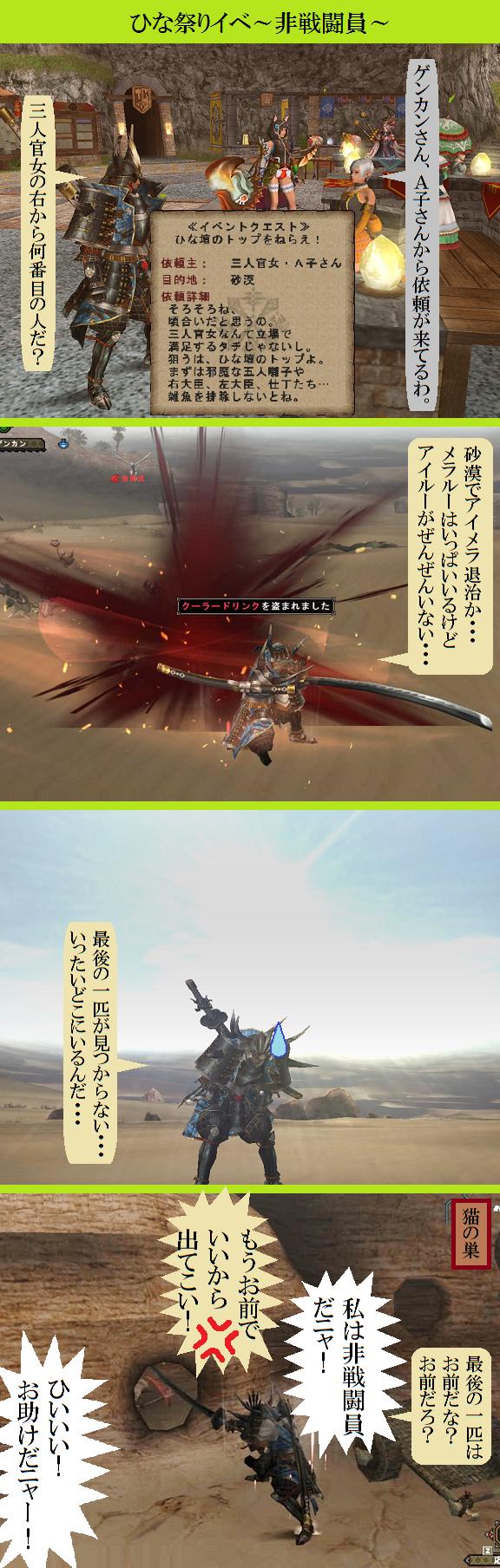 20170226 「ひな祭りイベ~非戦闘員~」