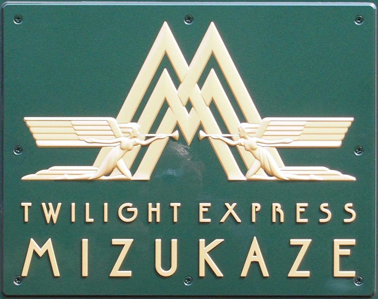 20170319-MIZUKAZE-O09.jpg