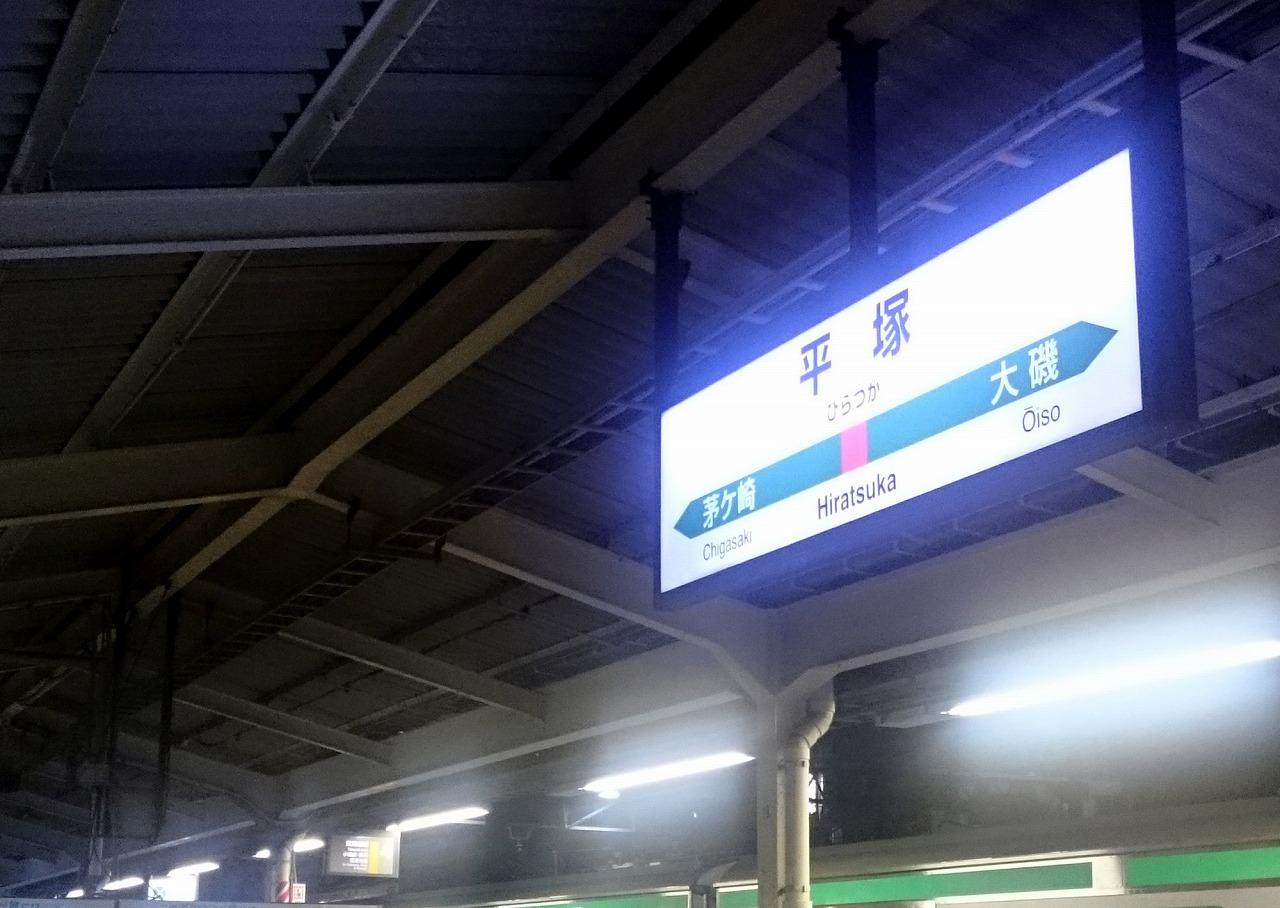 20170321-HiratsukaStation-X01.jpg