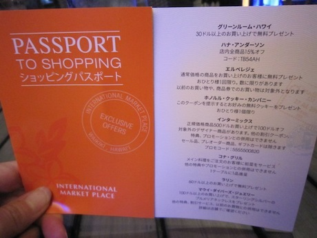 ショッピングパスポート