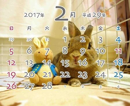 2017年2月卓上カレンダー