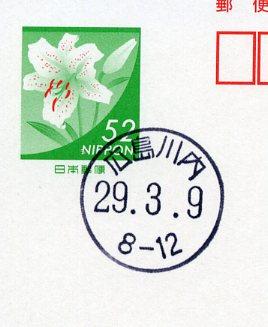 0740広島川内