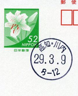 0741高知川内