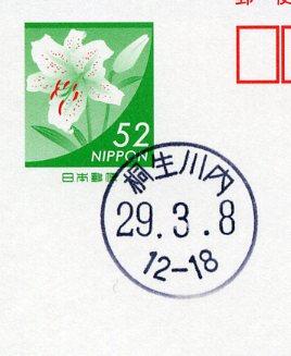 0742桐生川内