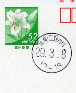 0744立野川内