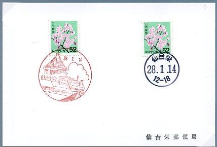 0813仙台栄