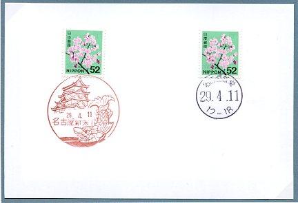 0843名古屋新栄