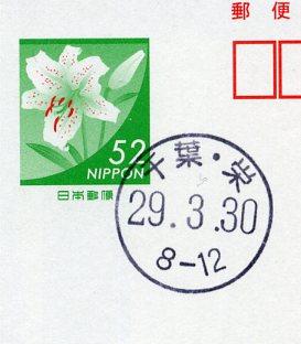 0824千葉栄