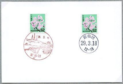 0746新仙台