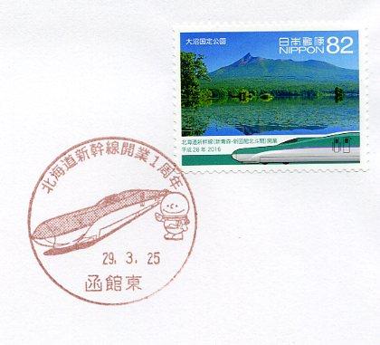 0769函館東