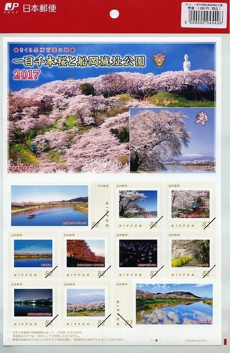 0812一目千本桜