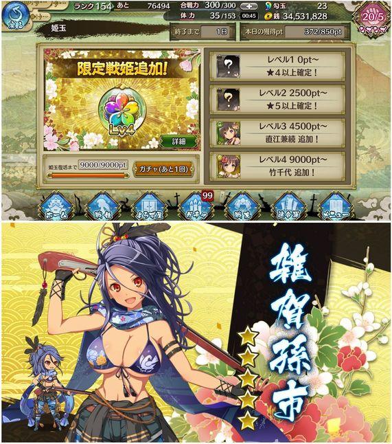 3.14 姫玉ガチャ2回目