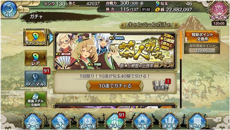 11.15 茶人ガチャ