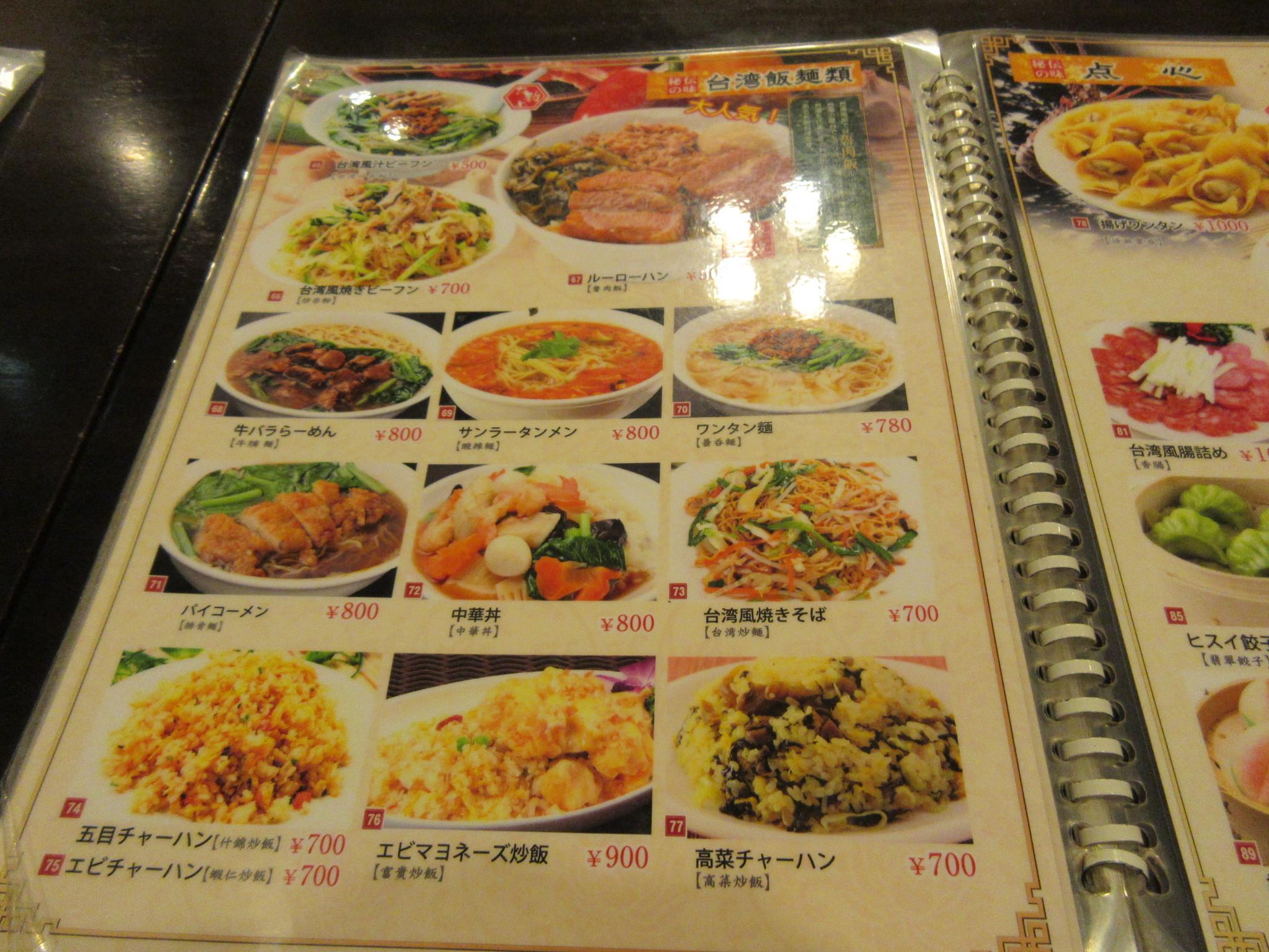 メニュー 台湾飯麺類