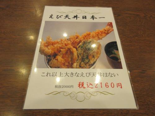えび天丼日本一