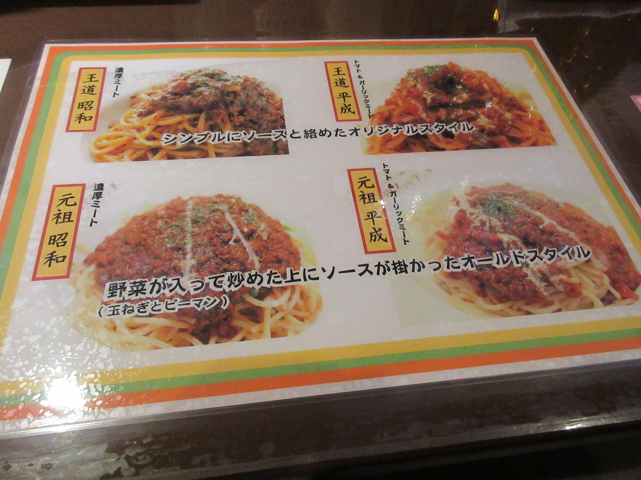 スパゲッティーのスタイル紹介