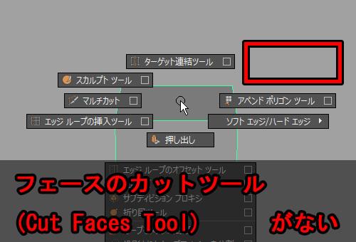 NonCutFacesTool01.jpg