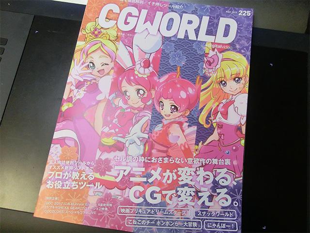 cgworld01.jpg