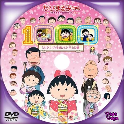 ちびまる子ちゃん テレビ放送1000回記念SP『わたしの生まれた日』