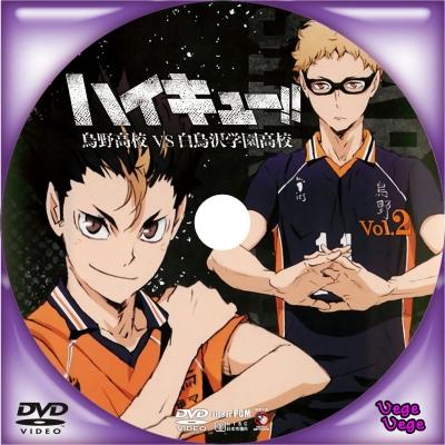ハイキュー!!烏野高校 VS 白鳥沢学園高校 Vol 2