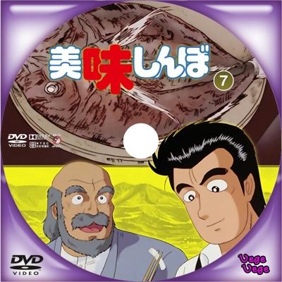 美味しんぼ Vol 7