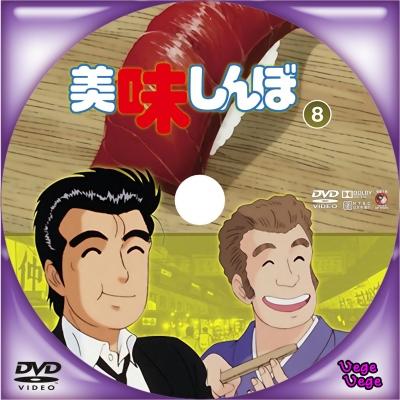 美味しんぼ Vol 8