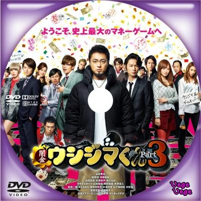 映画「闇金ウシジマくんPart3」 D