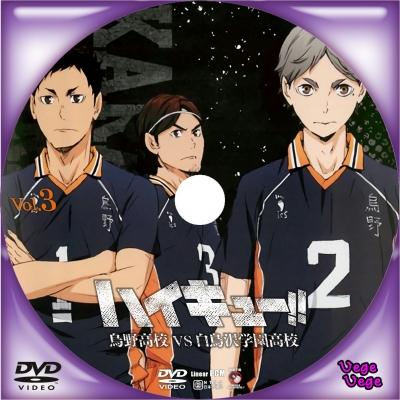 ハイキュー!!烏野高校 VS 白鳥沢学園高校 Vol 3