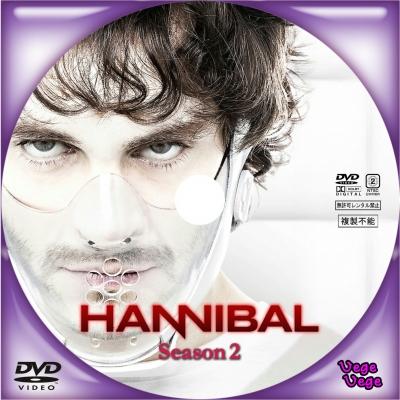 ハンニバル 2 DMN