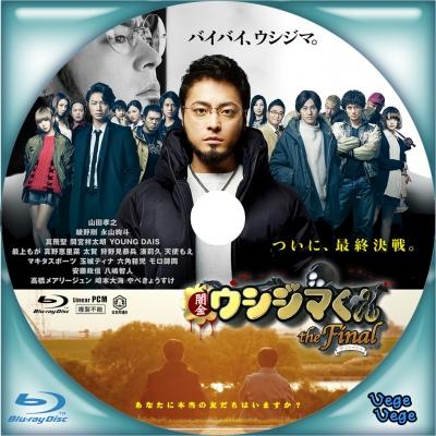 映画「闇金ウシジマくんthe Final」 - ベジベジの自作BD・DVDラベル