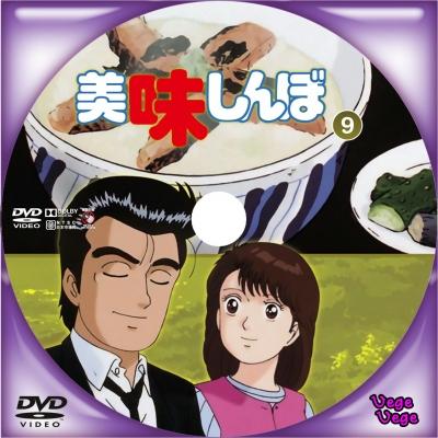 美味しんぼ Vol 9