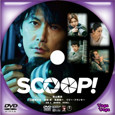 SCOOP! D2