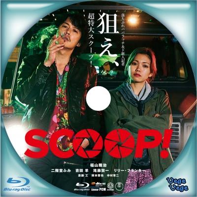 SCOOP! B1