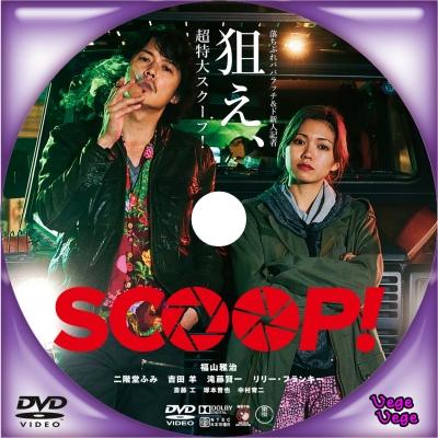 SCOOP! D1