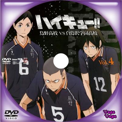 ハイキュー!!烏野高校 VS 白鳥沢学園高校 Vol 4