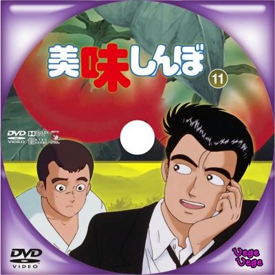 美味しんぼ Vol 11